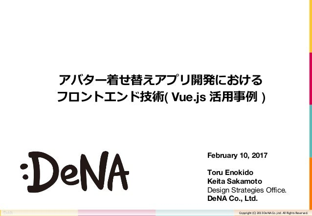 Copyright (C) 2013 DeNA Co.,Ltd. All Rights Reserved.Copyright (C) 2013 DeNA Co.,Ltd. All Rights Reserved. アバター着せ替えアプリ開発にお...