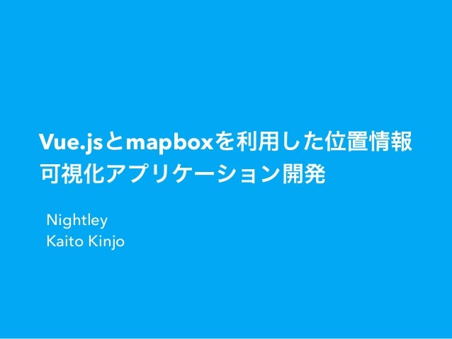 Vue.js mapbox Nightley Kaito Kinjo