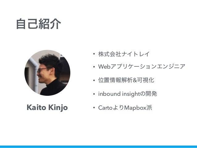 Vue.jsとmapboxを利用した位置情報可視化アプリケーション開発 Slide 2