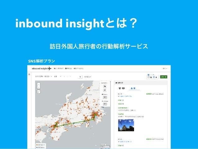 Vue.jsとmapboxを利用した位置情報可視化アプリケーション開発 Slide 3