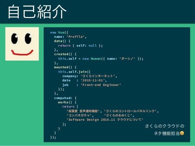 とにかく楽してVue.jsでTypeScriptを使いたい Slide 2