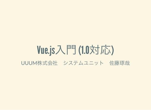 Vue.js入門(1.0対応) UUUM株式会社 システムユニット 佐藤琢哉