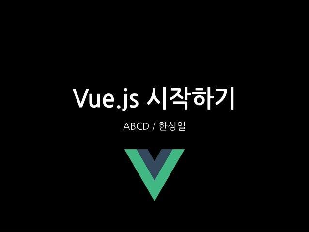 Vue.js 시작하기 ABCD / 한성일