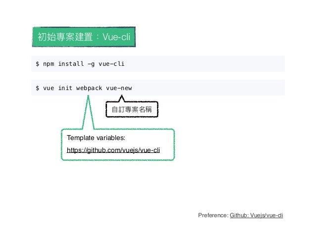 以Vue開發電子商務網站 架構與眉角