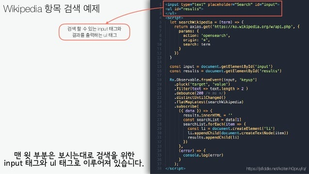 Vue js와 Reactive Programming 자막 :: Vuetiful Korea 2nd