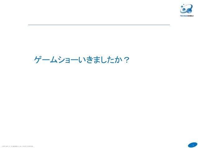 Vuforiaで作るVR広告コンテンツ作成ハンズオン Slide 3