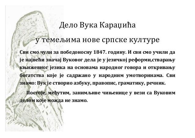 Дело Вука Караџића у темељима нове српске културе Сви смо чули за победоносну 1847. годину. И сви смо учили да је највећи ...