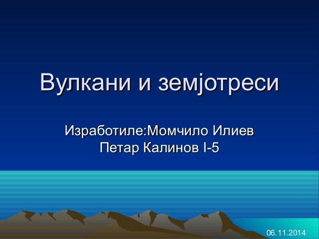 ВВууллккааннии ии ззееммјјооттрреессии  ИИззррааббооттииллее::ММооммччииллоо ИИллииеевв  ППееттаарр ККааллиинноовв II--55 ...