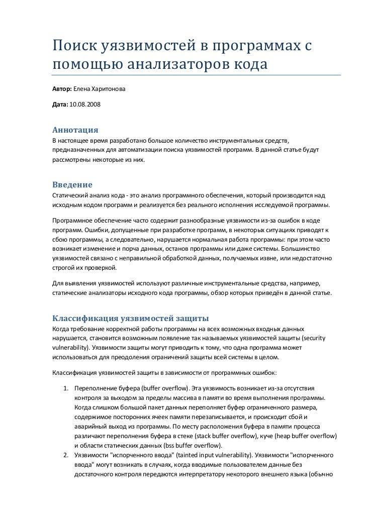 Поиск уязвимостей в программах спомощью анализаторов кодаАвтор: Елена ХаритоноваДата: 10.08.2008АннотацияВ настоящее время...