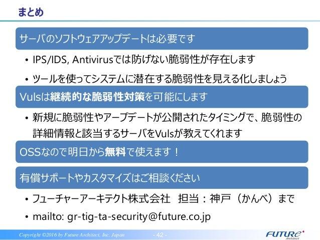 Internet Week 2016 脆弱性スキャナによる対策支援の課題 Vuls
