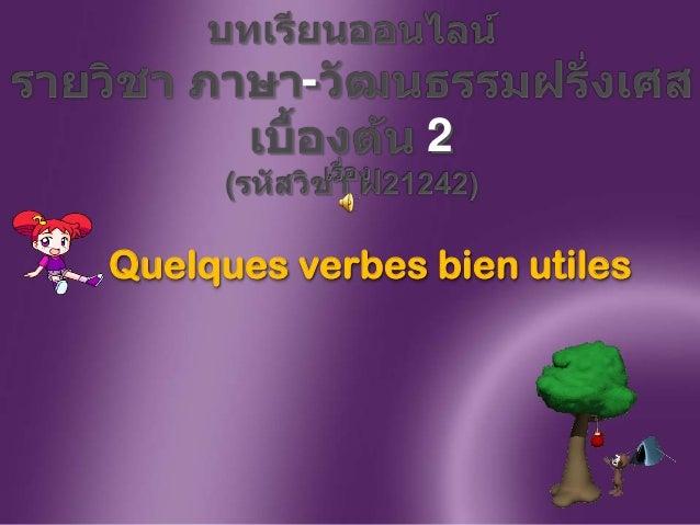 PURPLE PASSION Add Your Subtitle Here - 2 Quelques verbes bien utiles