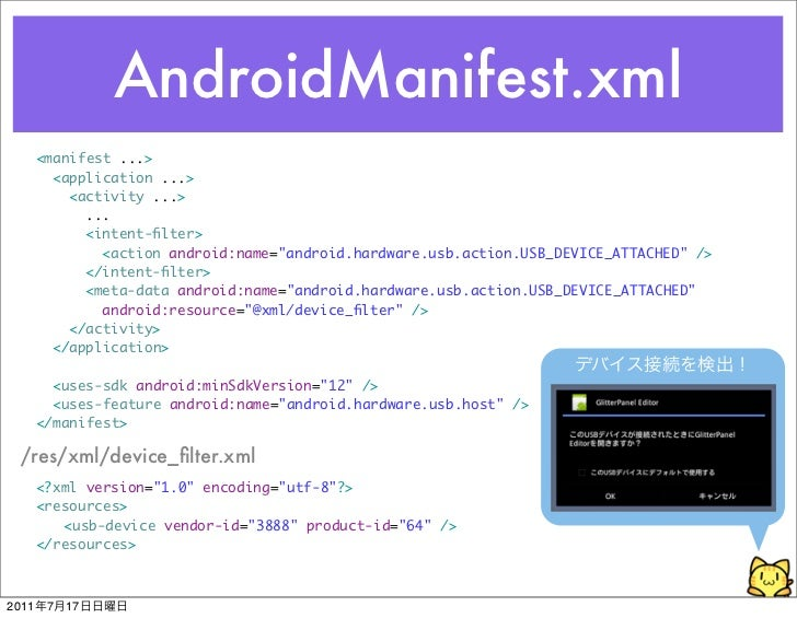 ... UsbDeviceConnection AndroidManifest USB Intent2011 7 17; 11.