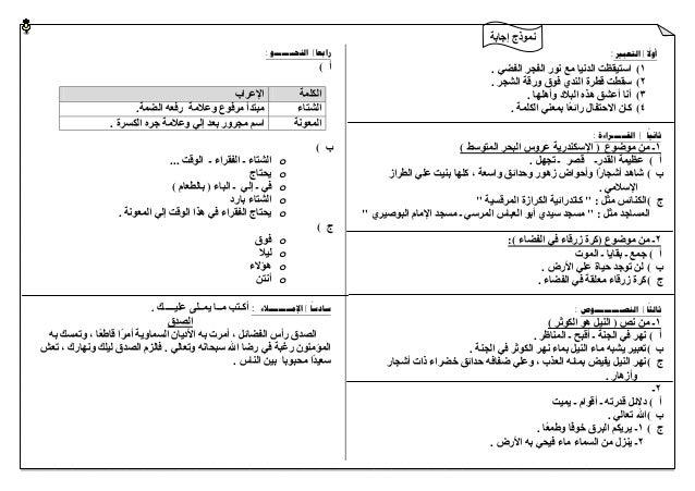امتحان لغة عربية ص4 ت1 ونموذج الاجابة Slide 2