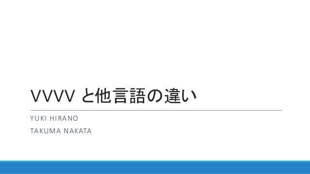 vvvv と他言語の違い YUKI HIRANO TAKUMA NAKATA