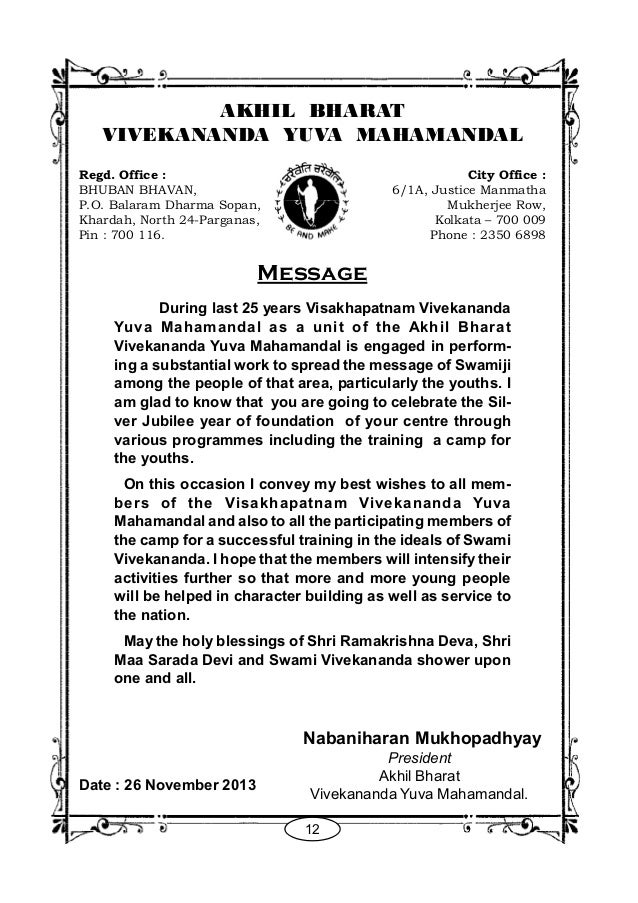 essay on character building by swami vivekananda Character building essays last saturday i went to a class that taught me how the build my character and my self esteem in this class i learned about the six pillars of character which are trustworthiness, respect, responsibility, fairness, caring.