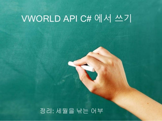 VWORLD API C# 에서 쓰기 정리: 세월을 낚는 어부