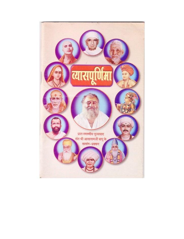 प्रात् स्भयणीम ऩूज्मऩाद वॊत श्री आवायाभजी फाऩू के                                          वत्वॊग-प्रलचन                  ...