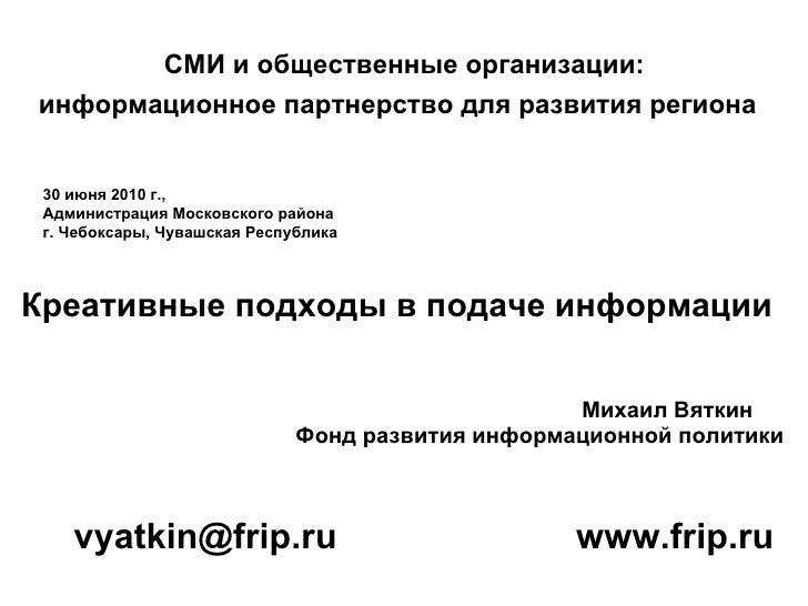 СМИ и общественные организации: информационное партнерство для развития региона   <ul><li>Креативные подходы в подаче инфо...