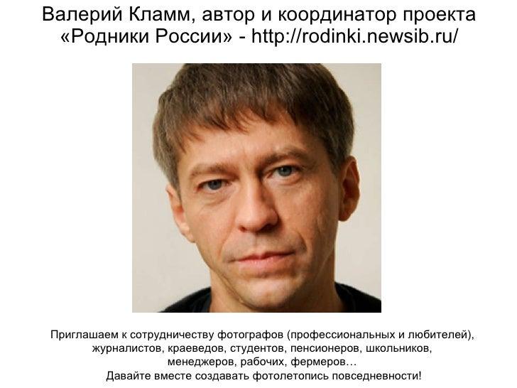 Валерий Кламм, автор и координатор проекта «Родники России» - http://rodinki.newsib.ru/ Приглашаем к сотрудничеству фотогр...