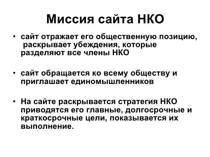 Миссия сайта НКО <ul><li>сайт отражает его общественную позицию,  раскрывает убеждения, которые разделяют все члены НКО </...