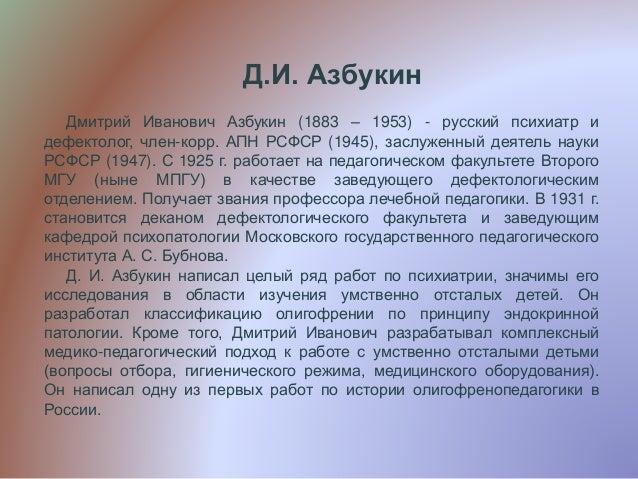 Онлайн Учебник Замский Х.С. История Олигофренопедагогики
