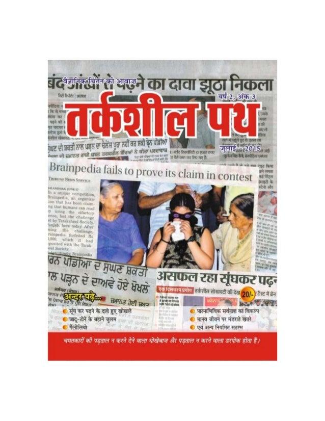 July 15 hindi