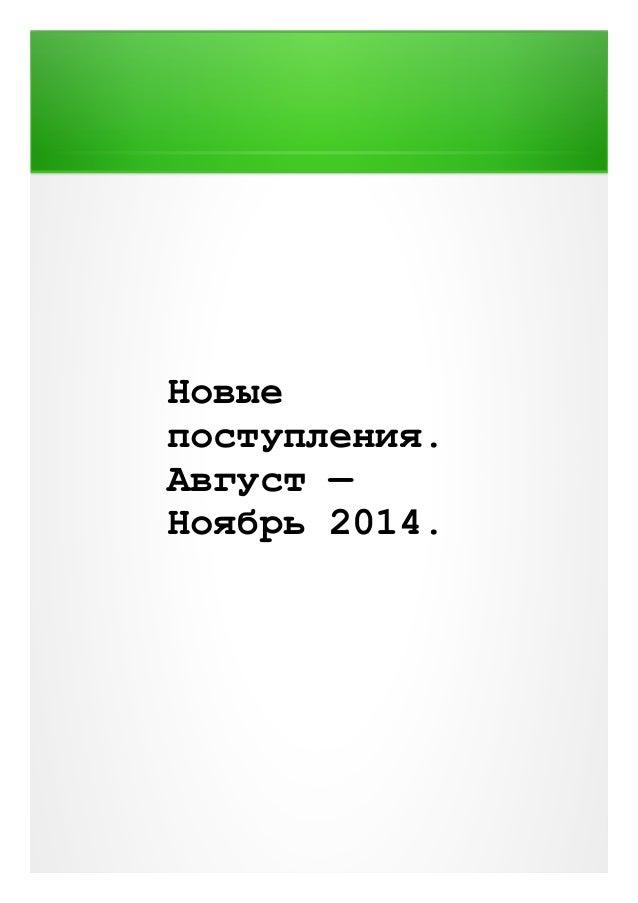 Новые  поступления.  Август —  Ноябрь 2014.