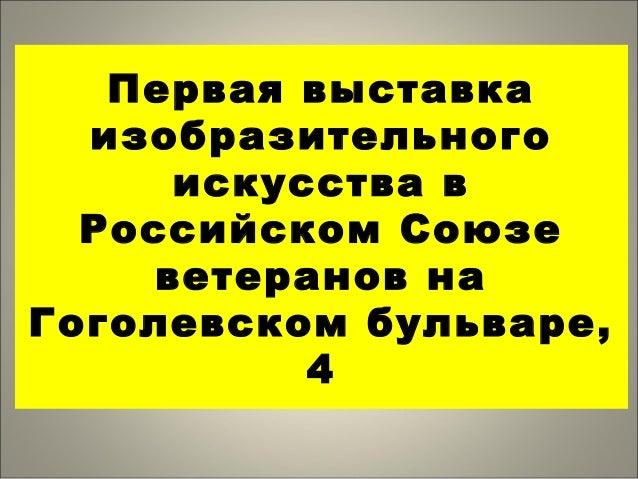 Первая выставка изобразительного искусства в Российском Союзе ветеранов на Гоголевском бульваре, 4