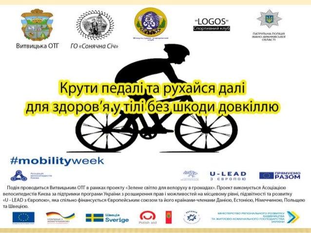 Основні заходи проекту:  1. Змагальний велопробіг та міні-змагання для наймолодших «Рух заради здоров'я»  2. Семінари по...