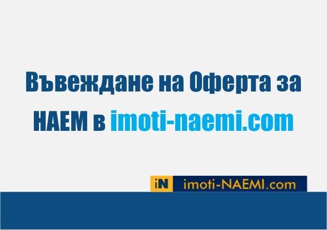 Въвеждане на Оферта за НАЕМ в imoti-naemi.com