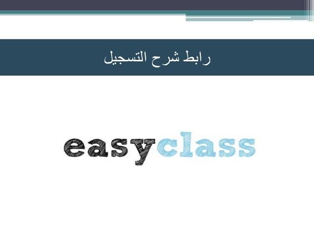 Easyclass