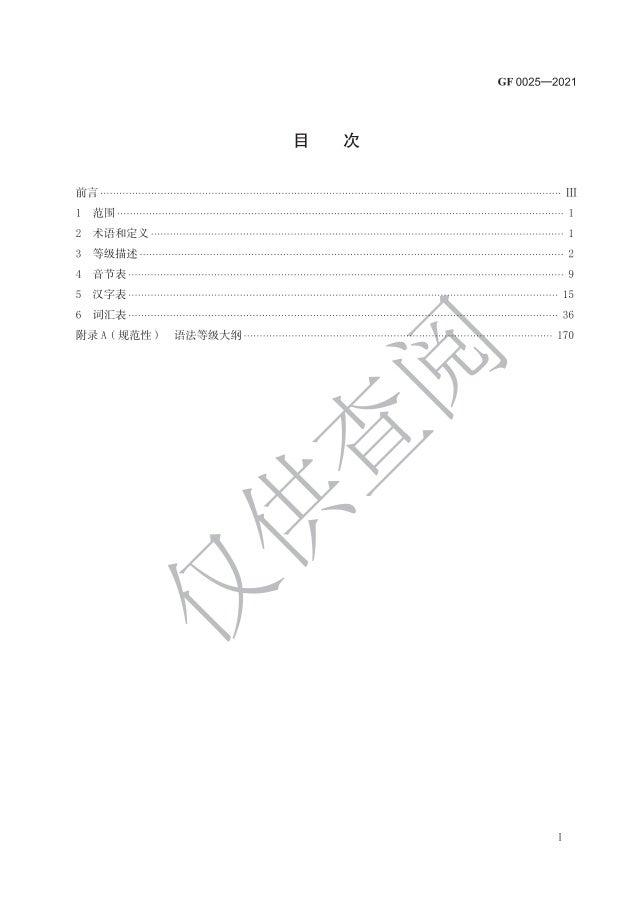 《国际中文教育中文水平等级标准》 Slide 3