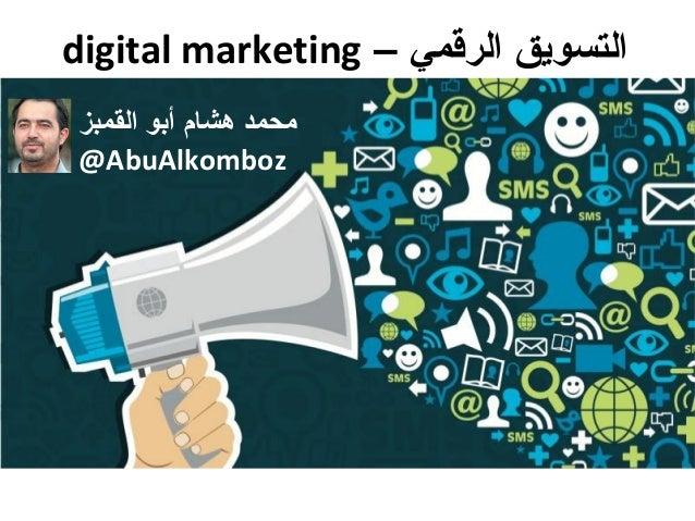 – الرقمي التسويقdigital marketing القمبز أبو هشام محمد @AbuAlkomboz