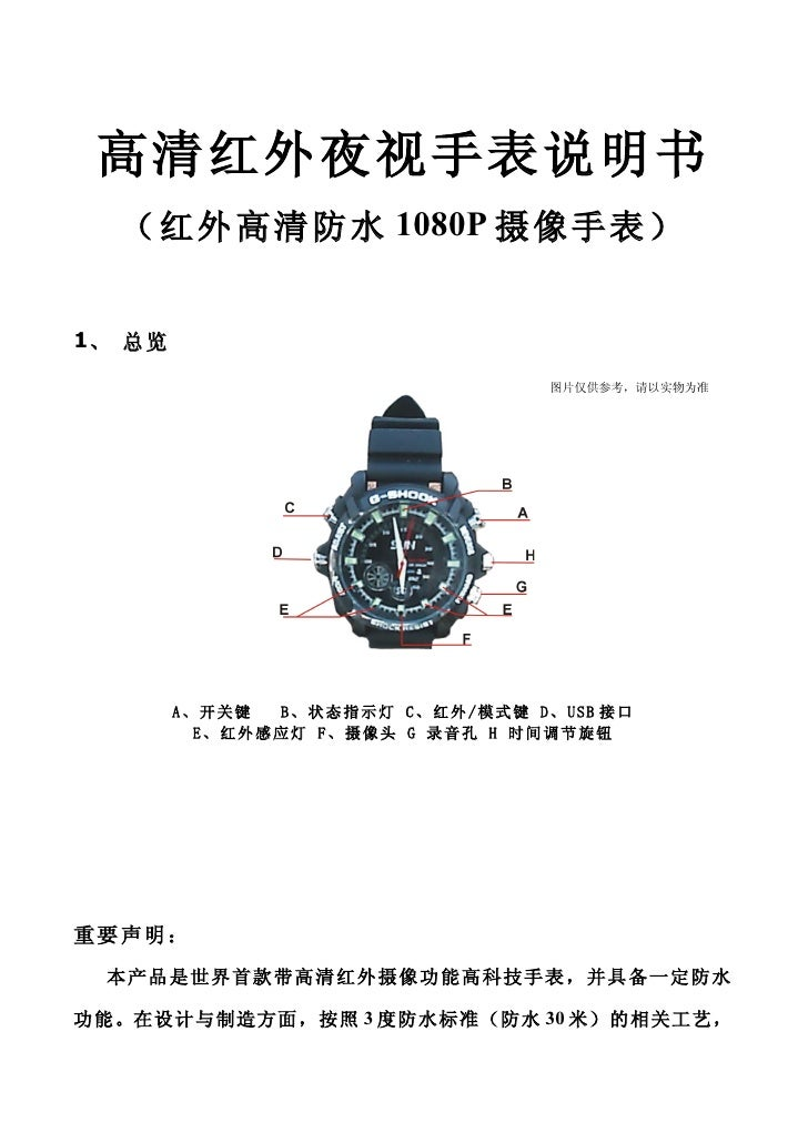 new spy watch camera specifications
