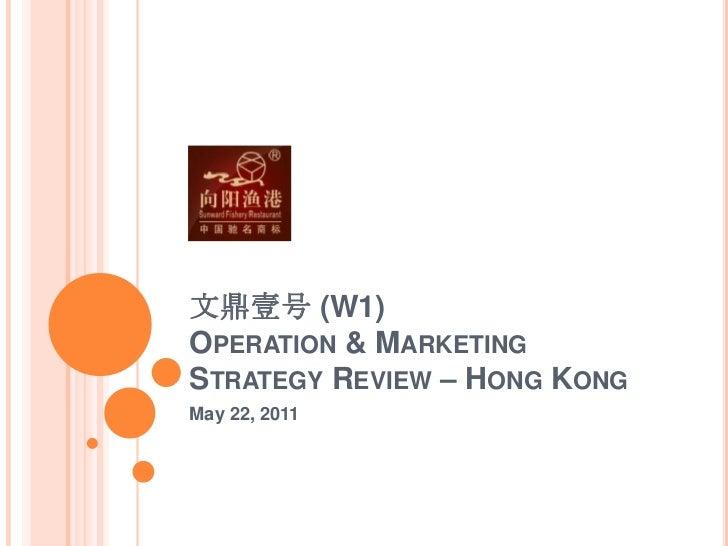 文鼎壹号 (W1)Operation & Marketing Strategy Review – Hong Kong<br />May 22, 2011<br />