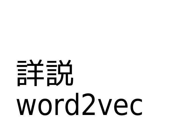 詳説 word2vec