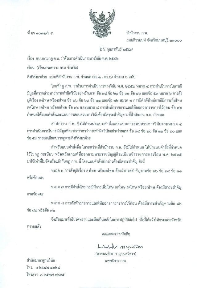 W3 2557แบบดำเนินการวินัยตามกฏ ก.พ.ดว. ๕๗(แบบ ดว.)