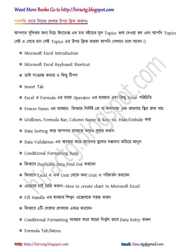 ms access 2007 tutorial pdf in bengali