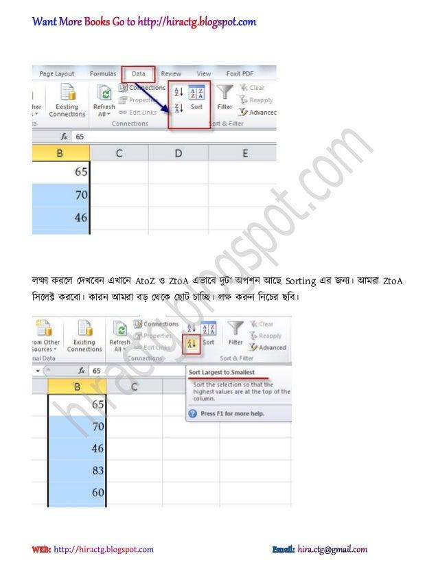 MS Excel (2007,2010) bengali tutorial