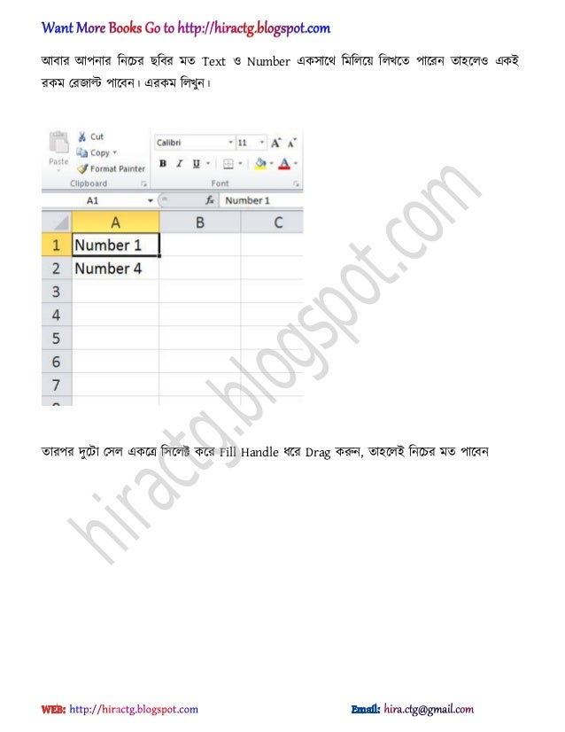 Excel 2007 tutorial pdf in bengali