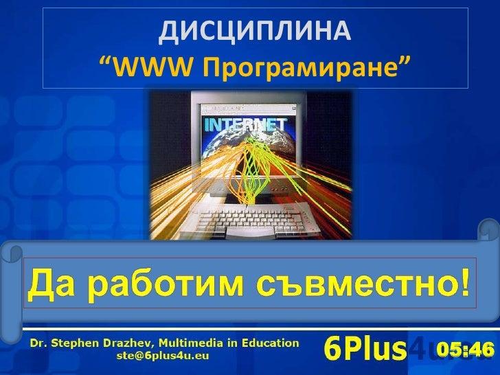 """ДИСЦИПЛИНА""""WWW Програмиране""""<br />Да работим съвместно!<br />"""