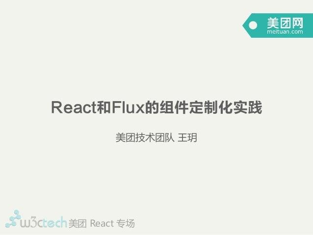 React和Flux的组件定制化实践 美团技术团队 王玥 美团 React 专场