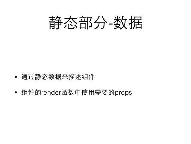 静态部分-数据 • 通过静态数据来描述组件 • 组件的render函数中使⽤用需要的props