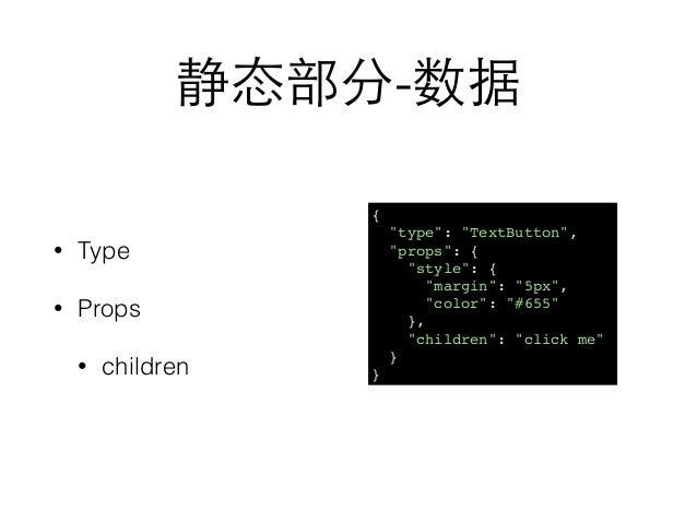 "• Type • Props • children 静态部分-数据 { ""type"": ""TextButton"", ""props"": { ""style"": { ""margin"": ""5px"", ""color"": ""#655"" }, ""child..."