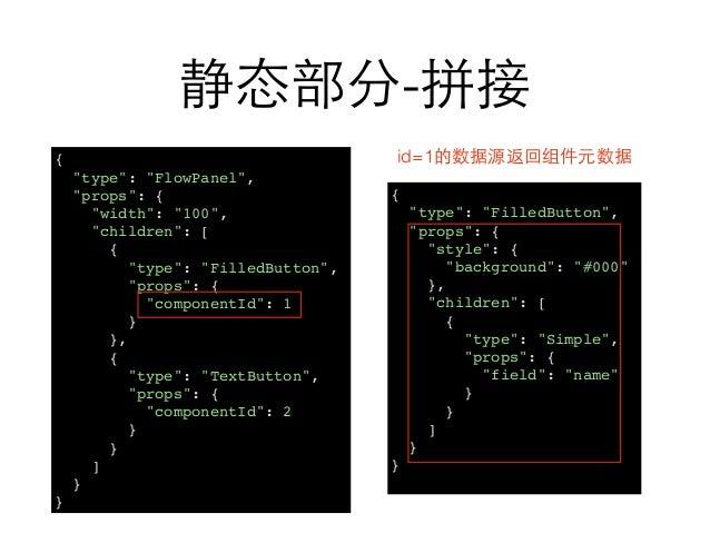 """静态部分-拼接 { """"type"""": """"FlowPanel"""", """"props"""": { """"width"""": """"100"""", """"children"""": [ { """"type"""": """"FilledButton"""", """"props"""": { """"componentId""""..."""