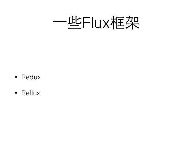 ⼀一些Flux框架 • Redux • Reflux