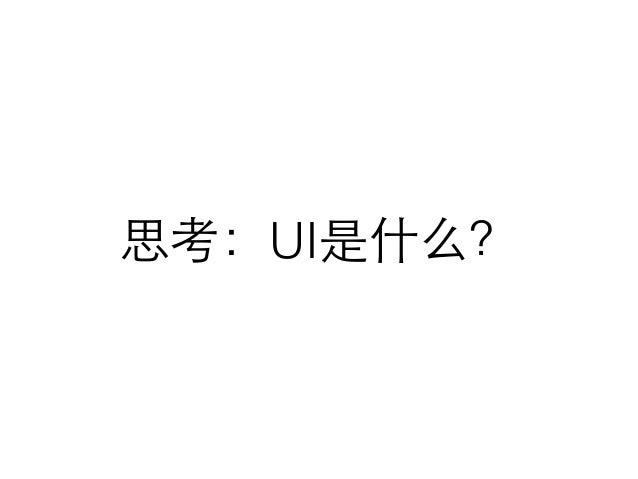 思考:UI是什么?