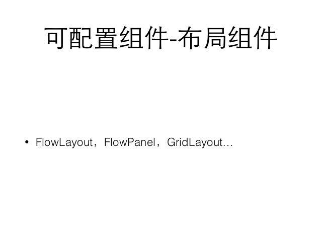 可配置组件-布局组件 • FlowLayout,FlowPanel,GridLayout…