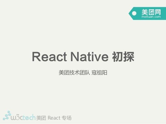 React Native 初探 美团技术团队 寇祖阳 美团 React 专场