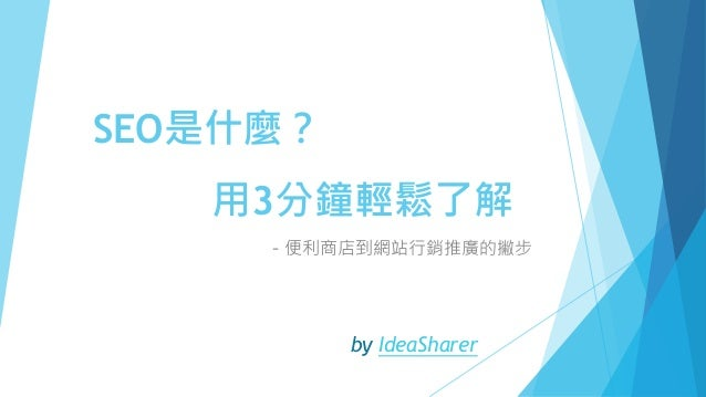 SEO是什麼? 用3分鐘輕鬆了解 -便利商店到網站行銷推廣的撇步 by IdeaSharer